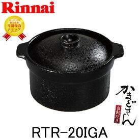 リンナイ 専用土鍋「かまどさん自動炊き」 RTR-20IGA