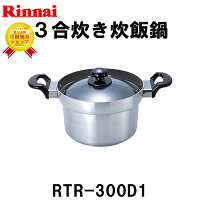 炊飯鍋RTR-300D13合炊き炊飯専用鍋リンナイオプション備品