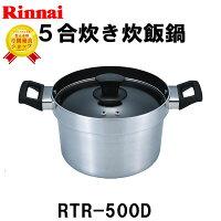 炊飯鍋RTR-500D5合炊き炊飯専用鍋リンナイオプション備品