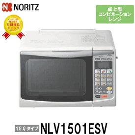 卓上型コンビネーションレンジ NLV1501ESV 15Lタイプ ノーリツ NORITZ ガスオーブン 電子レンジ