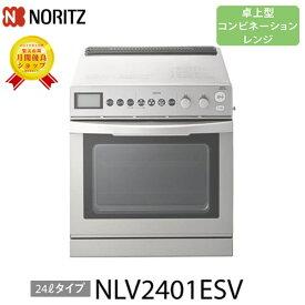 卓上型コンビネーションレンジ NLV2401ESV 24Lタイプ ノーリツ NORITZ ガスオーブン 電子レンジ