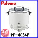 【業務用炊飯器】 パロマ 2.0升炊き PR-403SF フッ素内釜 ゴム管接続【送料無料】
