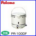 【ガス炊飯器】 パロマ PR-100DF 5.5合炊き シンプルタイプ DFシリーズ パロマ 炊飯器 おすすめ 【送料無料】