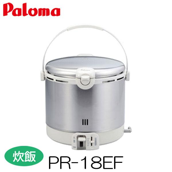 パロマ ガス炊飯器 PR-18EF 10合炊き ステンレスタイプ 都市ガス プロパン 炊飯専用タイプ