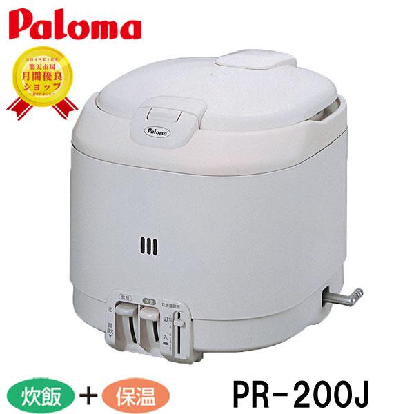 パロマ ガス炊飯器 PR-200J 11合炊き都市ガス プロパン電子ジャー機能付 15分スピード炊飯