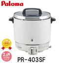 パロマ 業務用炊飯器 2.0升炊き PR-403SF フッ素内釜 ゴム管接続