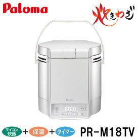 パロマ ガス炊飯器 炊きわざ 10合炊き PR-M18TV タイマー&電子ジャー機能付 マイコン炊飯 プレミアムシルバー×アイボリー 都市ガス プロパンガス用