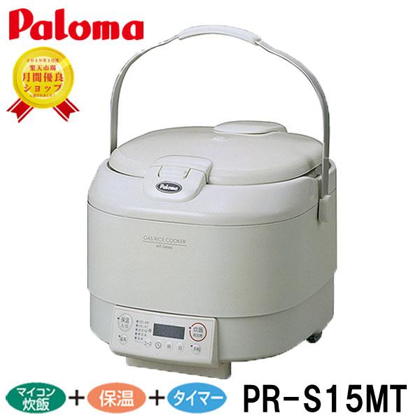 パロマ ガス炊飯器 PR-S15MT 8合炊き都市ガス プロパン タイマー&電子ジャー機能付 マイコン制御 15分スピード炊飯