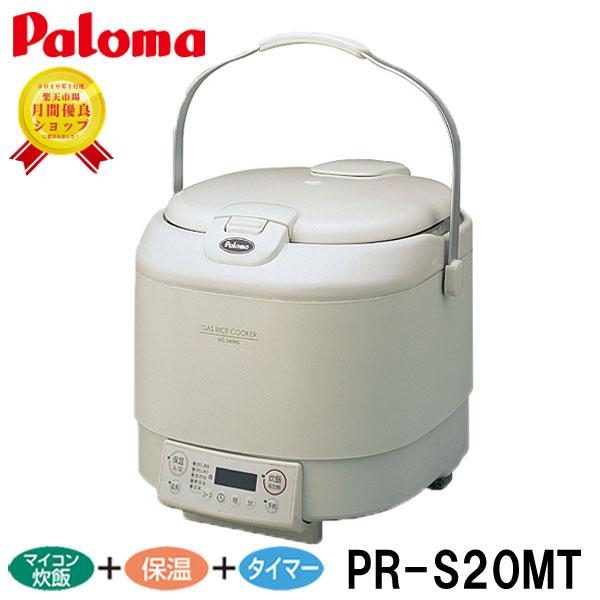 パロマ ガス炊飯器 PR-S20MT 11合炊き都市ガス プロパン タイマー&電子ジャー機能付 マイコン制御 15分スピード炊飯