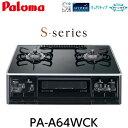 パロマ ガスコンロ Sシリーズ PA-A64WCK ハイパーガラスコートトップ 水無両面焼きグリル 2口 幅59cm 都市ガス プロパンガス用