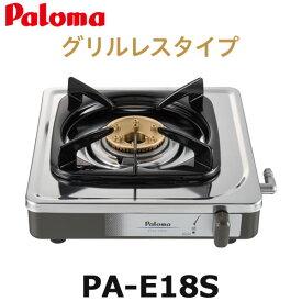 パロマ ガステーブルコンロ PA-E18S 都市ガス プロパン グリル無し 1口 ステンレストップ