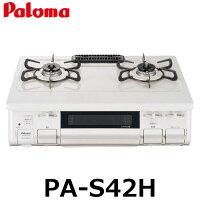 パロマガステーブルコンロPA-S42H都市ガスプロパンガス用水無片面焼きグリル2口幅59cmホーロートップ