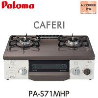 パロマガステーブルコンロカフェリPA-S71MHP都市ガスプロパン水無片面焼きグリル2口幅56cmホーロートップ