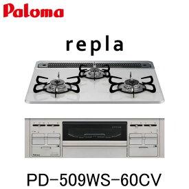 パロマ ビルトインコンロ PD-509WS-60CV リプラ repla 都市ガス プロパン 幅60cm 3口 水なし両面焼グリル