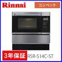 【3年間保証付】ガスオーブン RSR-S14C-ST リンナイ ビルトインオーブン