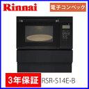 【3年間保証付】ガスオーブン RSR-S14E-B 電子コンベック リンナイ