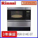 【3年間保証付】リンナイ ビルトインオーブンレンジ 電子コンベック RSR-S14E-ST