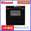 【3年間保証付】ビルトインオーブン (コンベック) RSR-S51C(A)-B ブラック 44L リンナイ
