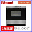 【3年間保証付】ビルトインオーブン (コンベック) RSR-S51C(A)-ST ステンレス 44L リンナイ