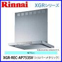 【レンジフード】 リンナイXGR-REC-AP753SV 75cm幅 ビルトインコンロ連動タイプ シルバーメタリック クリーンecoフード ノンフィルタ…