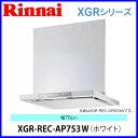 【レンジフード】 リンナイXGR-REC-AP753W 75cm幅 ビルトインコンロ連動タイプ ホワイト クリーンecoフード ノンフィルタ・スリム型