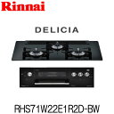 [RHS71W22E1R2D-BW] リンナイ ビルトインコンロ デリシア 都市ガス プロパン 幅75cm ガラストップ 3口3V乾電池タイプ コンロ+オーブン…
