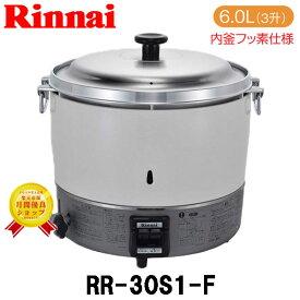 【リンナイ】 RR-30S1-F ガス炊飯器 業務用炊飯器 ゴム管接続(都市ガスは13Φ)