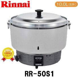 【リンナイ】 ガス炊飯器 業務用炊飯器 RR-50S1 ゴム管接続(都市ガスは13Φ)