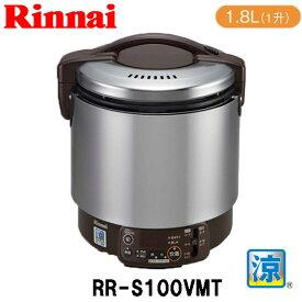 【リンナイ】業務用炊飯器 RR-S100VMT 涼厨タイマー有 1升炊飯器 リンナイ