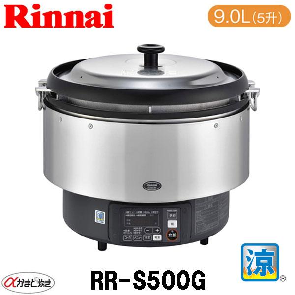 【リンナイ】 ガス炊飯器 業務用炊飯器 RR-S500G 涼厨 ガスコード接続