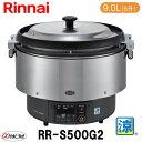 リンナイ 業務用ガス炊飯器 RR-S500G2 9.0L(5升炊き) αかまど炊き(ハイグレードタイプ) 涼厨 内釜フッ素