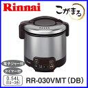 【こがまる】ガス炊飯器 RR-030VMT-DB 3合炊き リンナイ こがまる ガス炊飯器 おすすめ【送料無料】