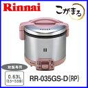 【こがまる】ガス炊飯器 炊飯のみ RR-035GS-D-RP 3.5合炊き ローズピンク リンナイ 炊飯器 おすすめ【送料無料】