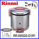 ガス炊飯器 RR-055GS-D-RP 5.5合炊き リンナイ