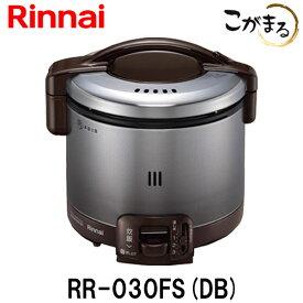 リンナイ こがまる ガス炊飯器 RR-030FS-DB 3合炊き 都市ガス プロパン 炊飯のみ ダークブラウン
