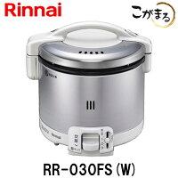 ガス炊飯器RR-030FS-W3合炊きリンナイ