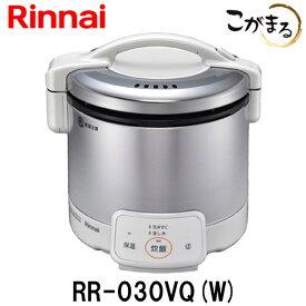 リンナイ こがまる ガス炊飯器 RR-030VQ-W 3合炊き 都市ガス プロパン 電子ジャー機能付 グレイッシュホワイト