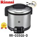 【リンナイ】 ガス炊飯器 こがまる RR-035GS-D 3.5合炊き 炊飯器 炊飯機能のみ