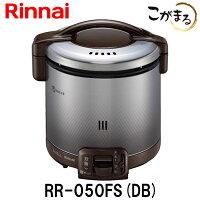 ガス炊飯器RR-050FS-DB5合炊きリンナイ