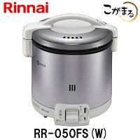 ガス炊飯器RR-050FS-W5合炊きリンナイ