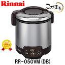 【リンナイ】 こがまる ガス炊飯器 5合炊き RR-050VM(DB)】【リンナイ ガス炊飯器】【RR-050VM(DB)】電子ジャー機能付