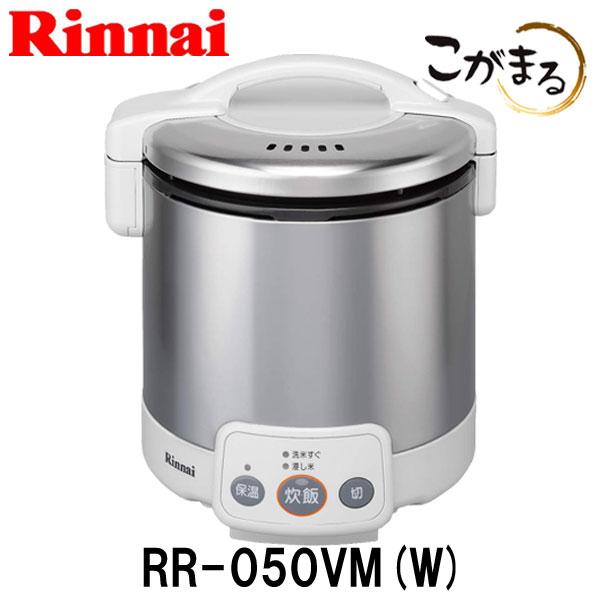 【リンナイ】【ガス炊飯器】 RR-050VM(W) 【こがまる】 5合炊き 炊飯器 【都市ガス】【LPガス】【RR-050VM(W)電子ジャー機能付