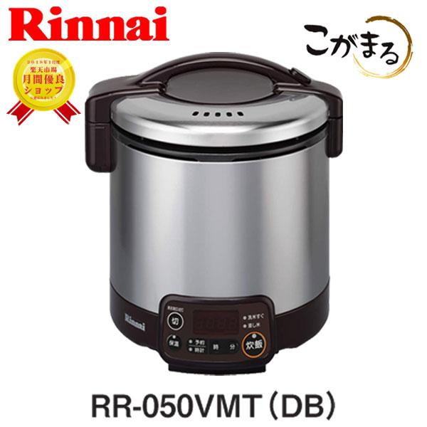 【リンナイ】 こがまる ガス炊飯器 5合炊き 【ガス炊飯器 リンナイ】【RR-050VMT(DB)】タイマー&電子ジャー機能付