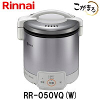 ガス炊飯器RR-050VQ-W5合炊きリンナイ