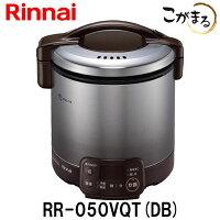 ガス炊飯器RR-050VQT-DB5合炊きリンナイ