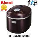 【リンナイ】【ガス炊飯器】 5.5合炊き RR-055MST2(DB) 直火匠 (じかびのたくみ) 【都市ガス】【プロパンガス】用 5.5合炊き タイマー…
