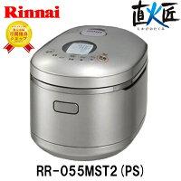 ガス炊飯器リンナイRR-055MST2(PS)5.5合炊き
