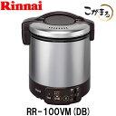 【リンナイ】 こがまる ガス炊飯器 RR-100VM(DB)【10合炊き】【都市ガス】【プロパンガス】【LPガス】【ガス炊飯器 リンナイ】【RR-100…