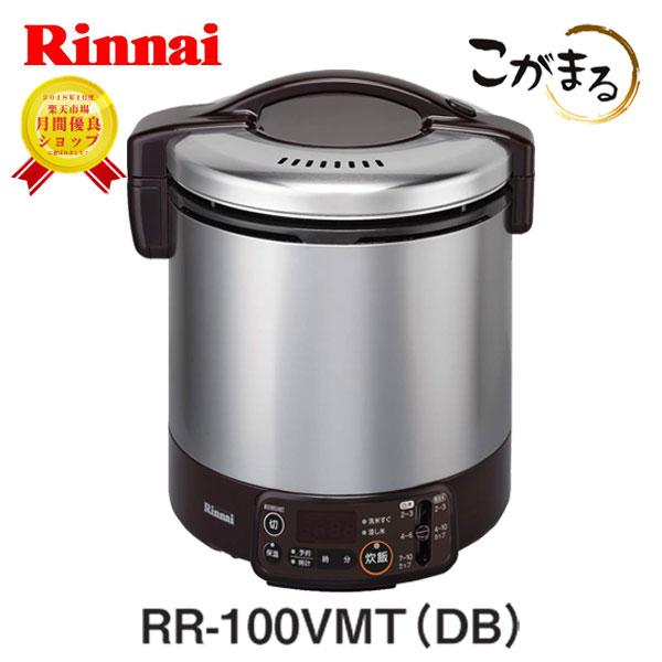 【リンナイ】 こがまる ガス炊飯器 RR-100VMT(DB)【10合炊き】【都市ガス】【プロパンガス】【LPガス】【ガス炊飯器 リンナイ】【RR-100VMT(DB)】タイマー&電子ジャー付