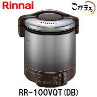 ガス炊飯器RR-100VQT-DB10合炊きリンナイ
